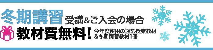 冬期講習・ご入会の場合教材費無料!