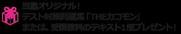 当塾オリジナル!テスト対策問題集「THEカコモン」を進呈!