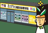 ITTO個別指導塾